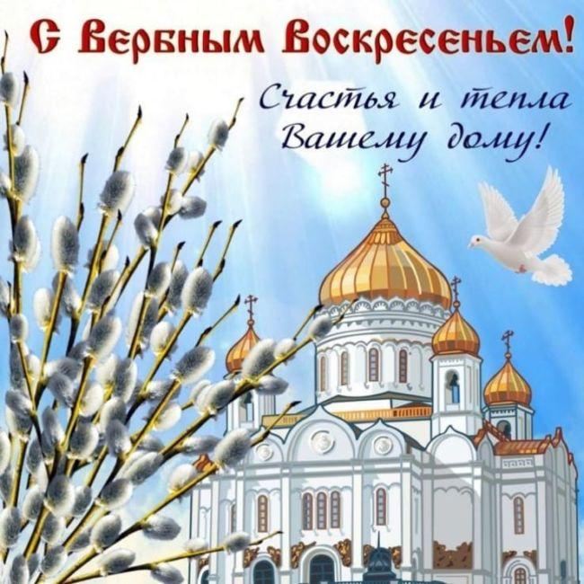 Скачать поздравления с вербным воскресеньем