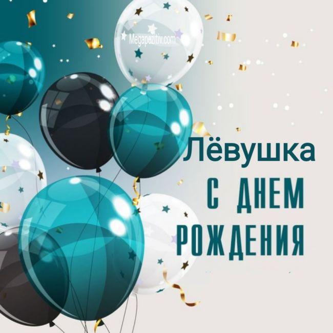 С днем рождения Лев