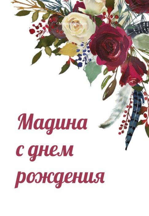 С днем рождения Мадина