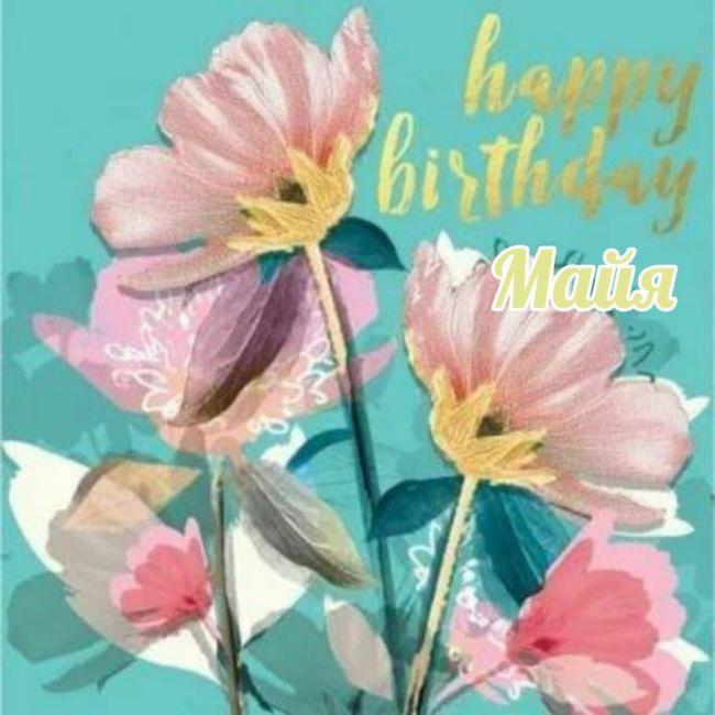 С днем рождения Майя