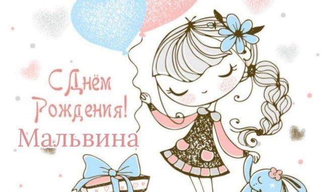 С днем рождения Мальвина
