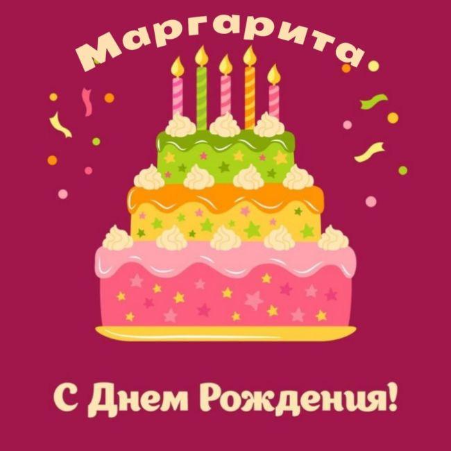 С днем рождения Маргарита