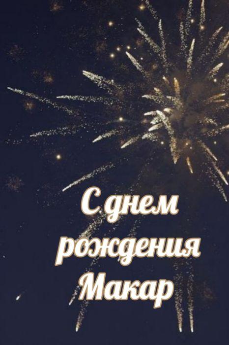 С днем рождения Макар