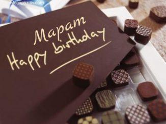 С днем рождения Марат