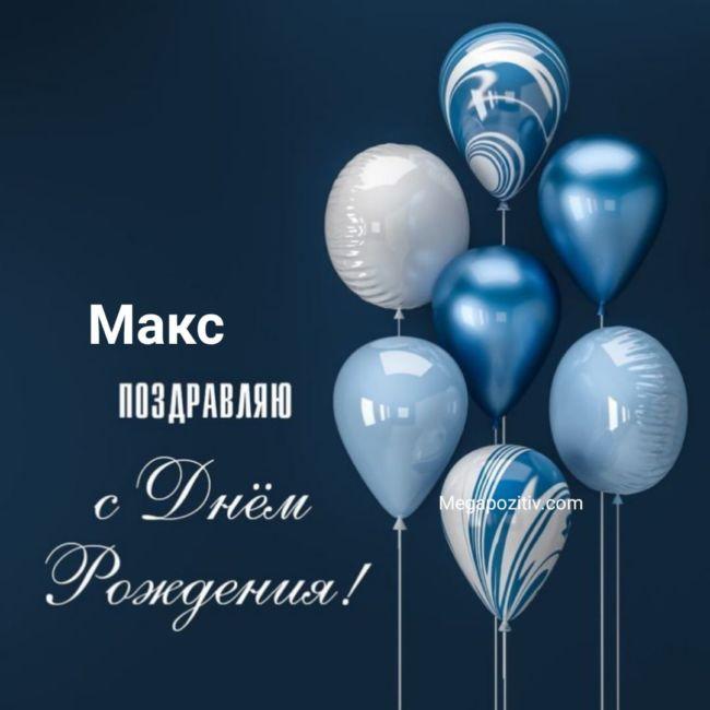 С днем рождения Максим
