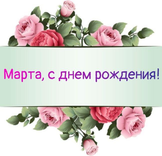 С днем рождения Марта