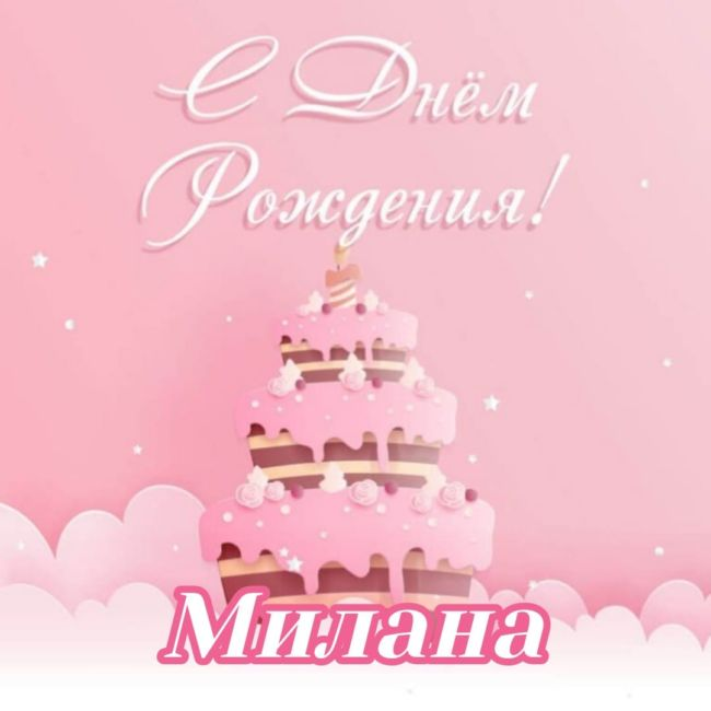 С днем рождения Милана