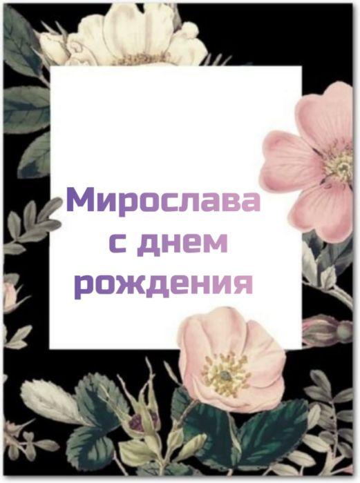 С днем рождения Мирослава