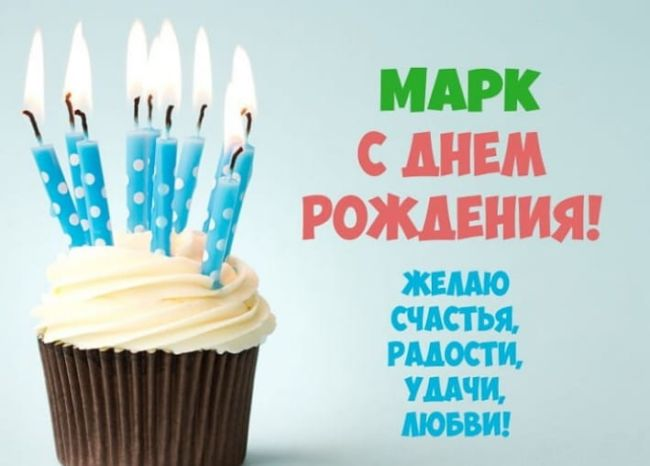 С днем рождения Марк