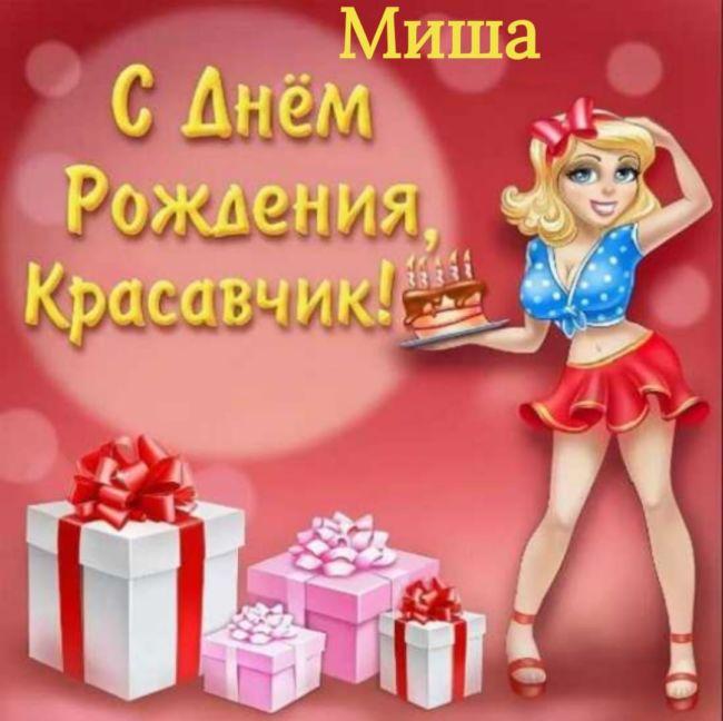 С днем рождения Михаил