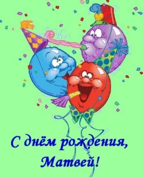 С днем рождения Матвей