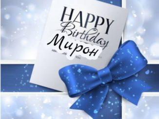 С днем рождения Мирон
