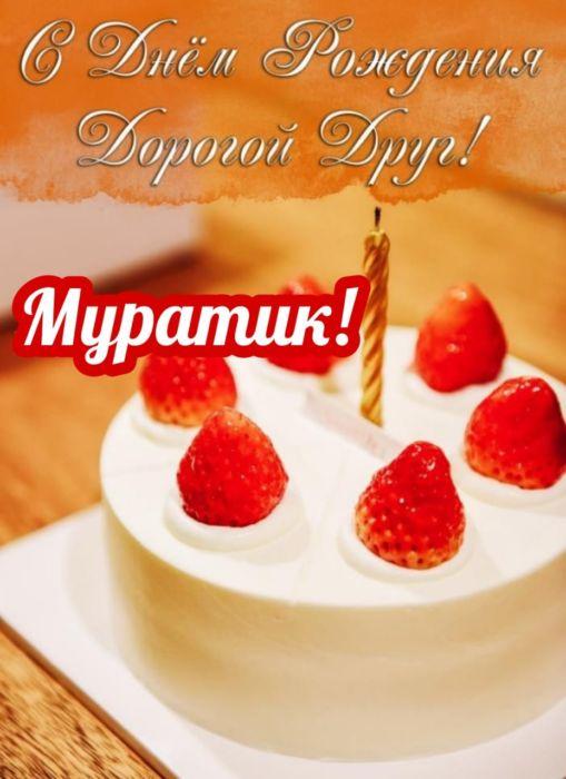 С днем рождения Мурат