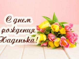 С днем рождения Надежда