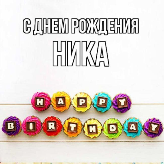 С днем рождения Ника
