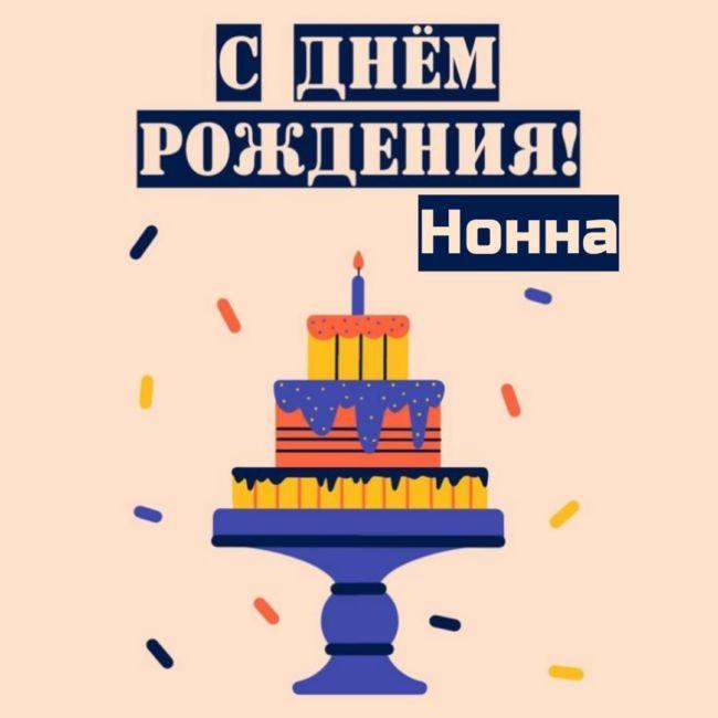 С днем рождения Нонна