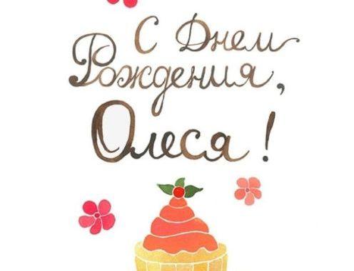 С днем рождения Олеся