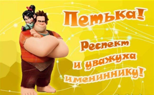 С днем рождения Петр