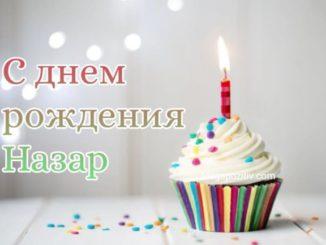 С днем рождения Назар