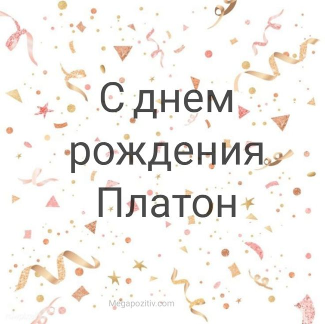 С днем рождения Платон
