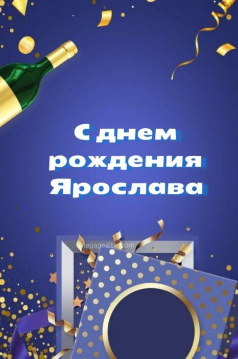С днем рождения Ярослава