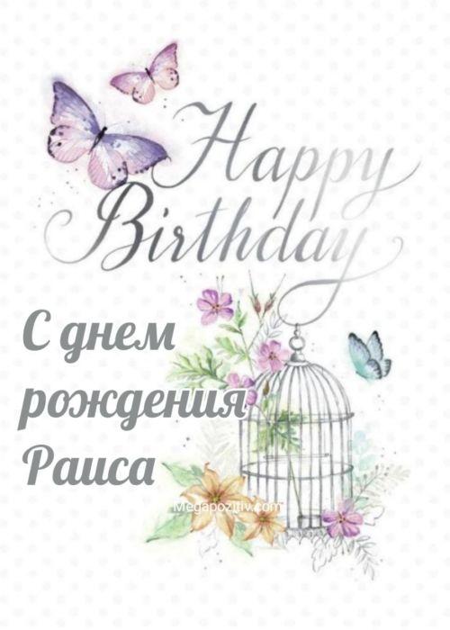 С днем рождения Раиса