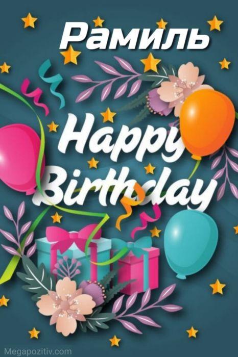 С днем рождения Рамиль