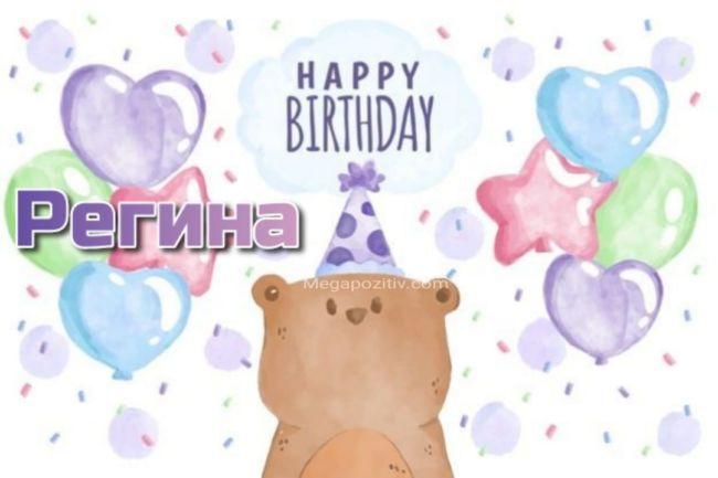 С днем рождения Регина