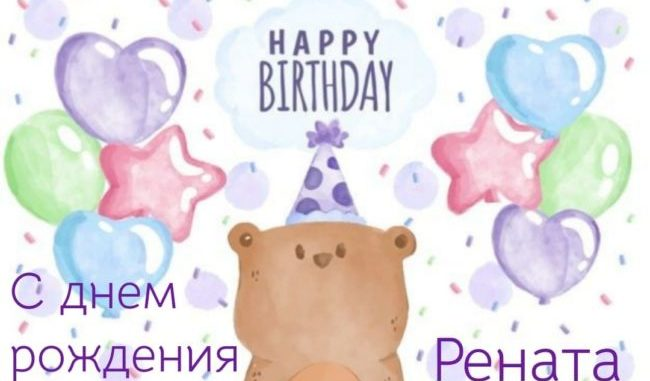 С днем рождения Рената