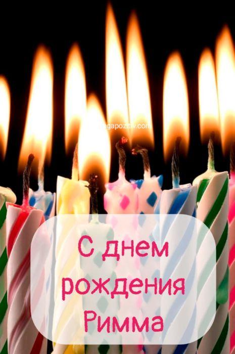 С днем рождения Римма