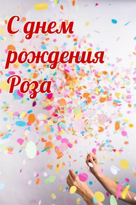С днем рождения Роза