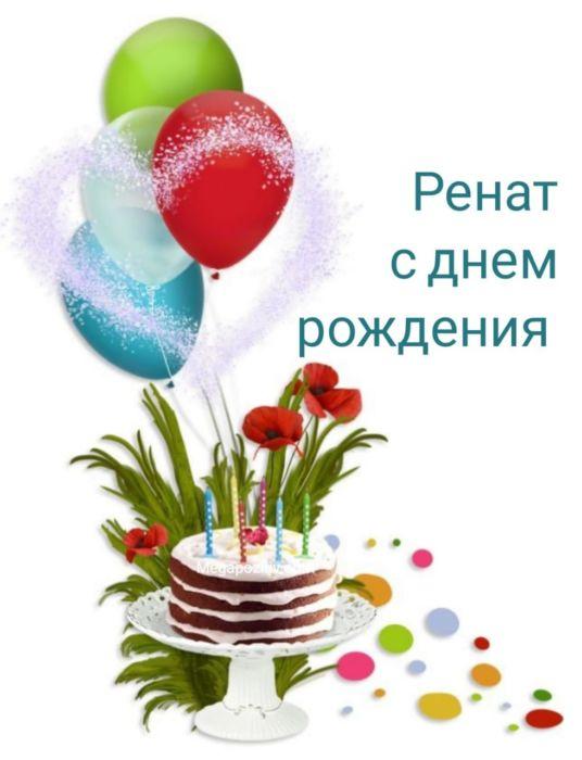 С днем рождения Ренат