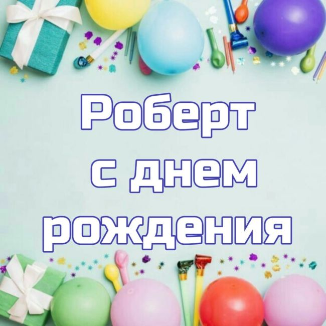 С днем рождения Роберт