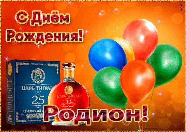 С днем рождения РодионС днем рождения Родион