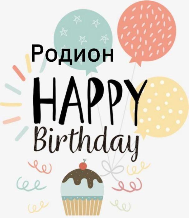 С днем рождения Родион